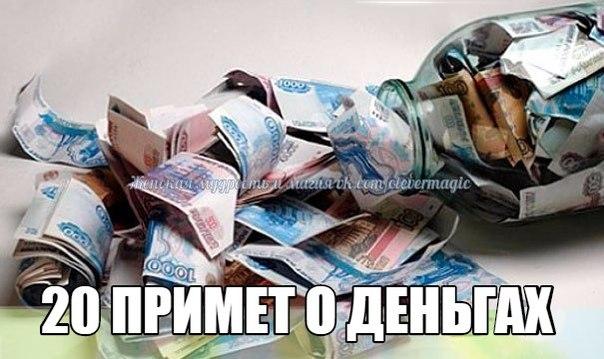 JoQsAx1gN7U - 20 примет о деньгах Нельзя пересчитывать деньги в копилке