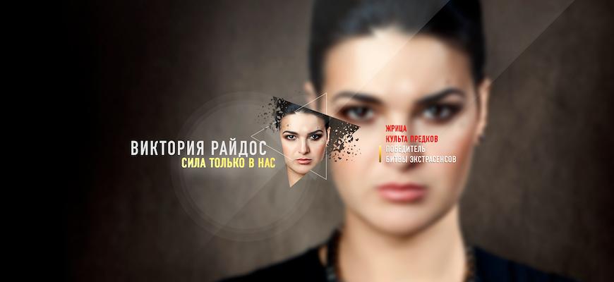 1 - Кровопролитие экстрасенсов 18 сезон 8 серия Обсуждение серии ».